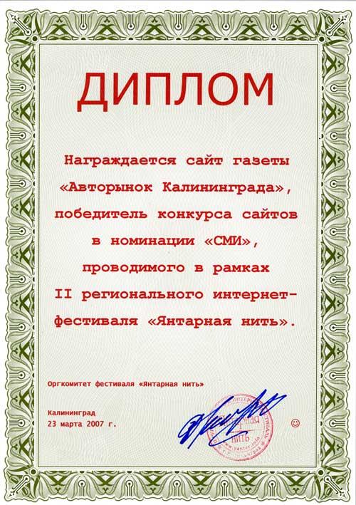 Авторынок 54, ООО Новосибирск ЕГРЮЛ ~ ИскалкО ~ ОГРН ...