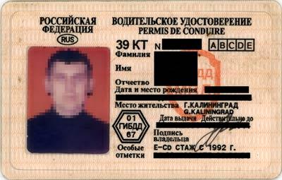 высвободив Отметки на водительском удостоверении могу здесь