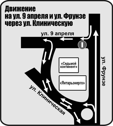 С 5 августа на пересечении ул.9 Апреля и Фрунзе в связи с работами по второй эстакаде существенно изменена схема...