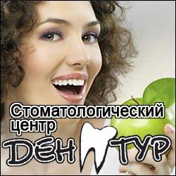 Стоматологический центр Дентур